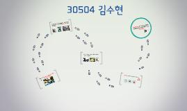 30504 김수현