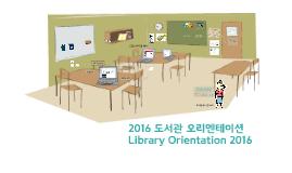 2016 박태준학술정보관 오리엔테이션