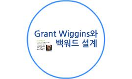 Grant Wiggins와