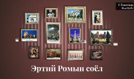 Copy of Эртий Ромын соёл