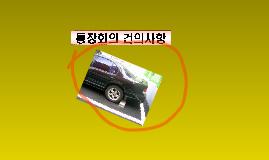 반송3동 통장회의 건의사항