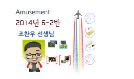 2014  교동 6-2반 (학생들)