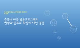 중국내 한국 방송프로그램의 현황과 한류의 확장에 대한 영향