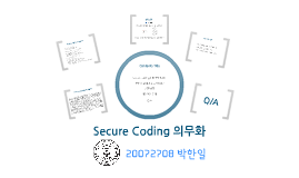 Secure Coding 의무화