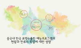 중국내 한국 포맷수출한 예능프로그램의 현황과 한류의 확장에 대한 영향