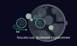 Анализ как функция управления