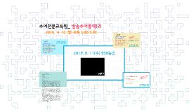 수어전문교육원_(3)방송통역