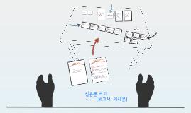 복사본 - 2017-1 논리 8+1강(실용문)