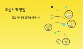 조선시대 명절