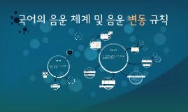 Copy of Copy of 국어의 음운 체계 및 음운 변동