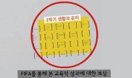 2016 평촌공고 생활과 윤리 2학기