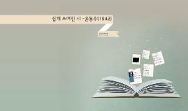쉽게 쓰여진 시 -윤동주(1942)