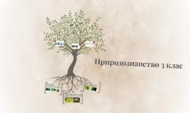 23 параграф - Різноманітність рослин (Кучерук Костянтин)