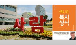 광주광역시 민선 6기 복지공약 평가와 과제
