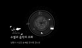 Copy of 수열과 음악의 조화