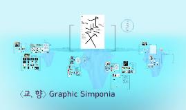 Copy of 〈교, 향〉 Graphic Simponia