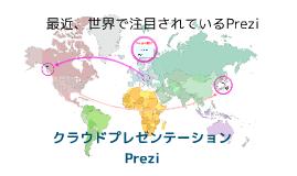 Copy of クラウドプレゼンテーション・Prezi