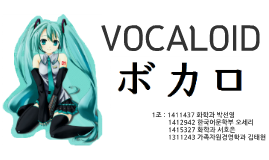Copy of VOCALOID