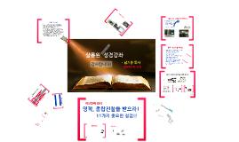 샬롬원 성경강좌 서론과 총론