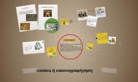 comics ή εικονογραφήγηση