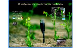 Οι επιδράσεις της τεχνολογίας στο περιβάλλον