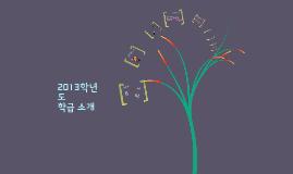 Copy of 2013 학급소개