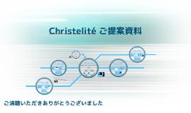 ホテル事業業務支援ソフトChristelité