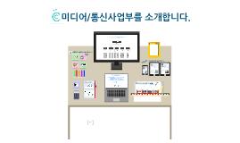 Copy of 미디어/통신사업부 소개자료
