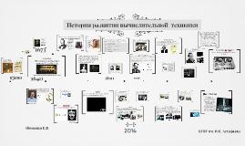Copy of История развития вычислительной технкики