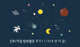 진로/직업 탐방활동 후기 ( 11314 안 지 윤)