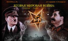 Вторая мировая война и СССР