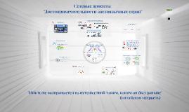 Сетевой проект-от идеи до реализации
