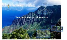 Биосфера и ее устойчивость