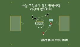김동영 황소현 조상현 우차미