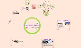 나의 꿈 발표대회 3123 이지현
