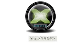 Direct X란 무엇인가