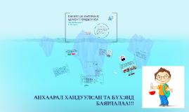 Copy of БАРИЛГЫН МАТЕРИАЛ.