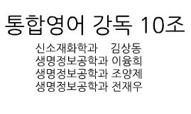 통합영어 강독 10조