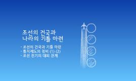 조선의 건국과 나라의 기틀 마련