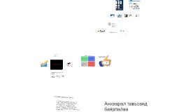 Copy of Үндэсний тасалбар захиалгын оператор систем