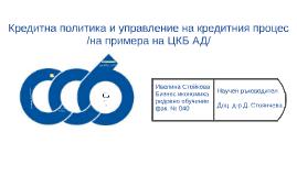 Copy of Дипломна работа