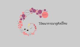 วิวัฒนาการนาฏศิลป์ไทยวิวัฒนาการนาฏศิลป์ไทย
