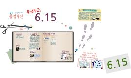 """[두근두근6.15]""""통일은 대박! 그걸 지금에야 알았나?"""" - Vol.45(2014년 01월호)"""