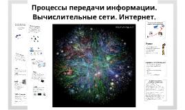 1ЭК. 5. Процессы передачи информации. Вычислительные сети. Интернет.