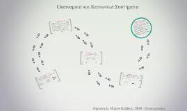 Οικονομικά και Κοινωνικά Συστήματα