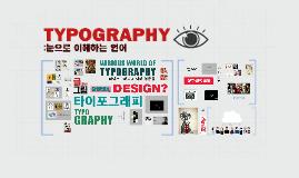 Copy of 타이포그래피에 대하여 (조발표용)