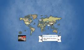 세계 인구 순위 TOP 4