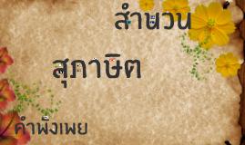 สุภาษิต