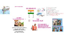 인도를 만난다1-1