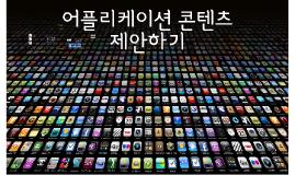 Copy of 어플리케이션 콘텐츠
